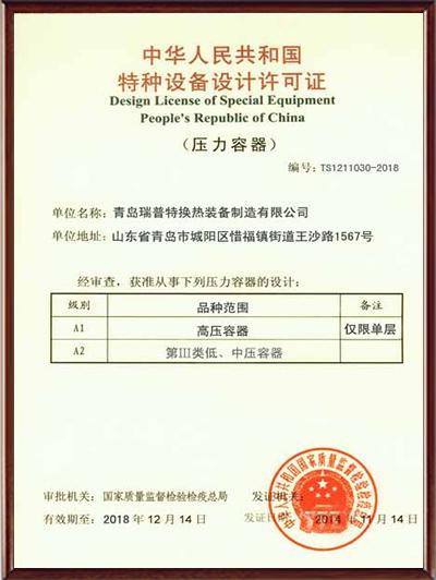 Special equipment design license