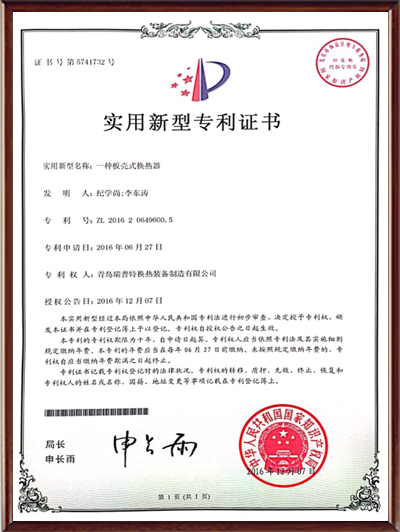 Patent certificate for plate and shell heat exchanger