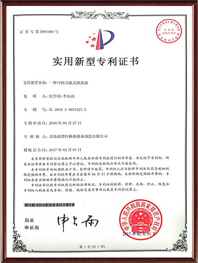 Patent certificate for detachable plate heat exch